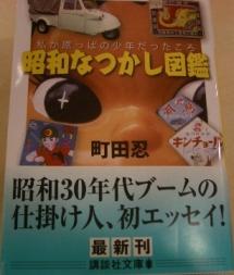 BOOK_Machida.JPG