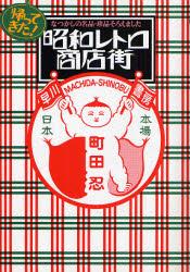 Machida-book_srs.jpg