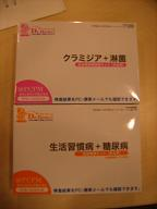 検査キット.JPG