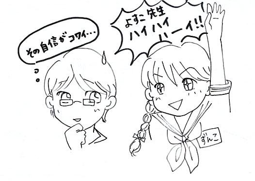 090624yosukozunko.jpg