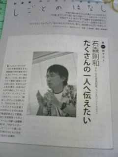090727ishimori.jpg