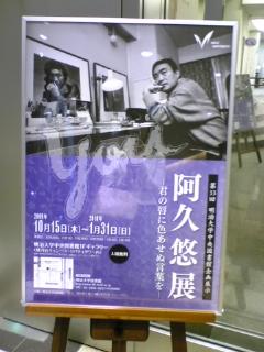 091018akuyu.JPG