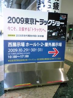 091029truck.JPG