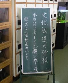 091109kokuban.jpg