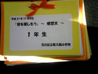 0911ogunishi.JPG