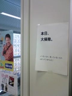 091222souji.jpg