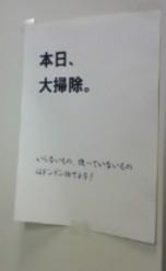 091222souji2.jpg