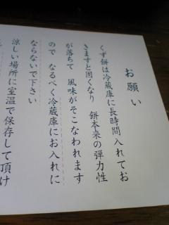 100313kuzumoti.JPG