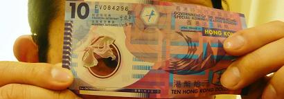 hongkong$10Ⅱ.JPG