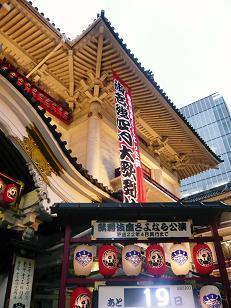 kabukiza7.JPG
