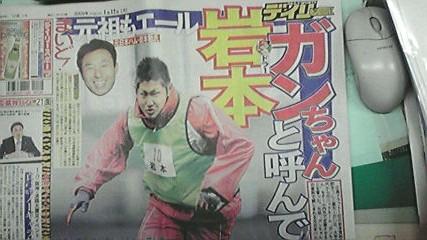 スポーツ紙写真.jpg