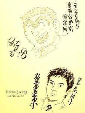 Ryotsu_Kankichi&Shima_Kosaku_illustration_120623_287x382.jpg