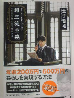 金子さん本.jpg