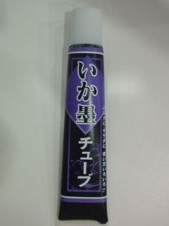 ikasumi.jpg