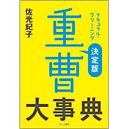 n_jyusodaijiten.jpg